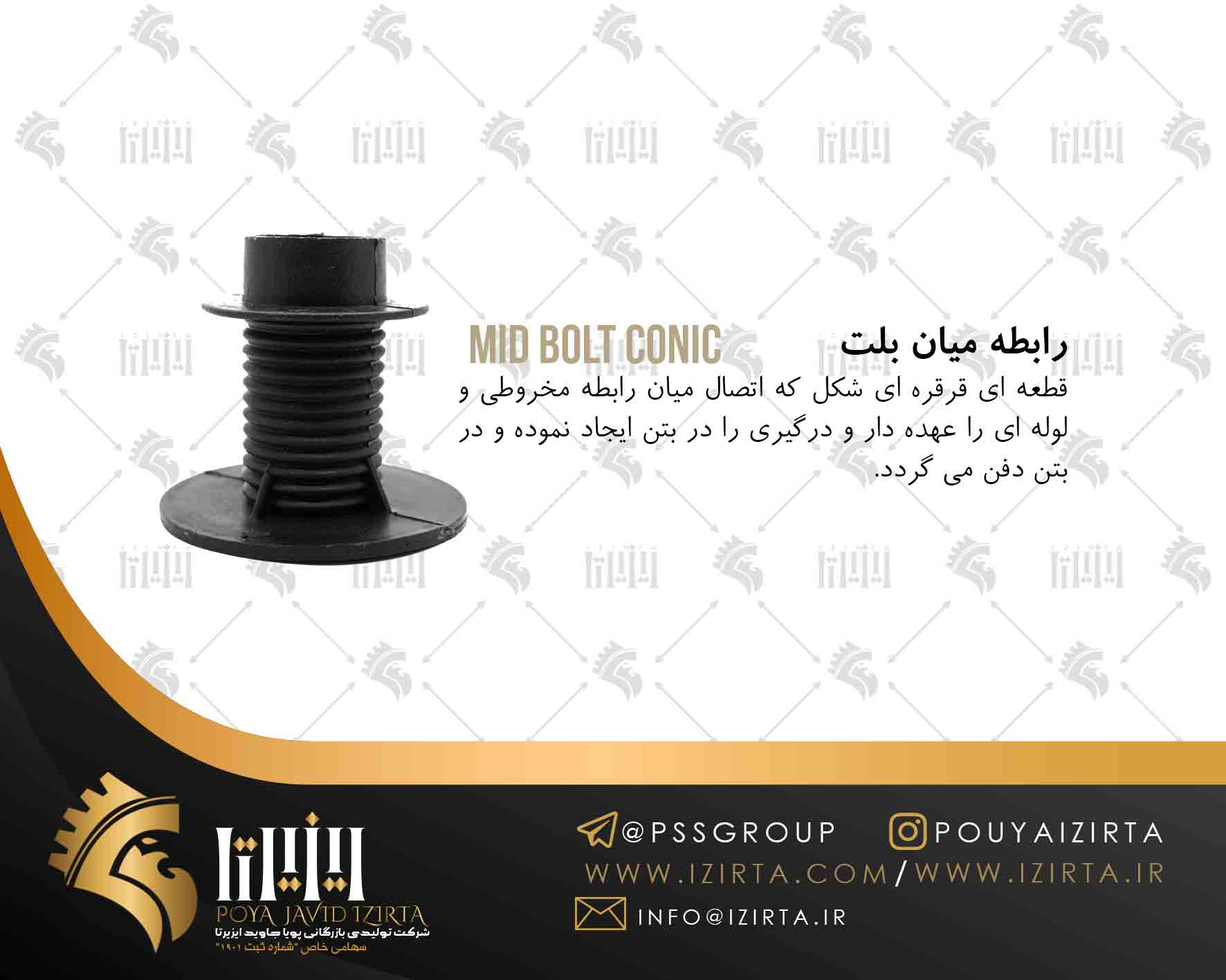 رابط ميان بلت ( Mid bolt conic )